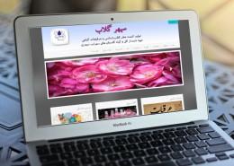 وب سایت شرکت سپهر گلاب